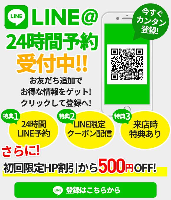 松山中央整骨院のLINE@はこちらをクリック