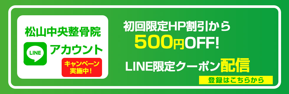 松山中央整骨院のLINE@登録はこちらをクリック