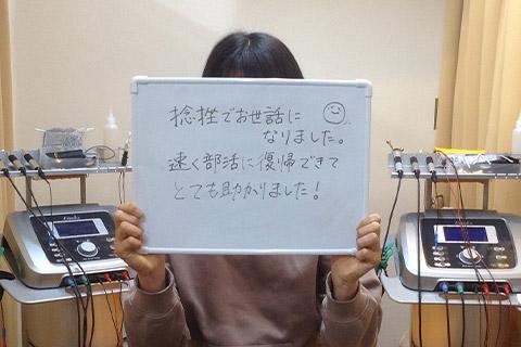 松山市在住 10代 S.K様 症状:足首の捻挫